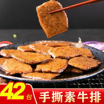 【1斤素肉混合味】口水娃素肉蛋白肉类五香香辣味素牛排