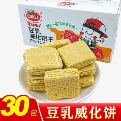 口水娃豆乳威化饼干260g 休闲零食 网红儿童夹心饼干糕点点心下午