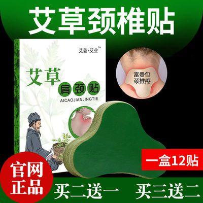 33022/艾草颈椎贴颈椎病富贵包正品艾叶艾灸发热贴关节贴脖子疼痛肩颈贴