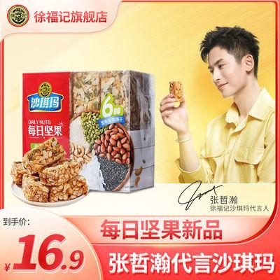 【张哲瀚同款】徐福记坚果沙琪玛355g休闲食品儿童零食类早餐批发