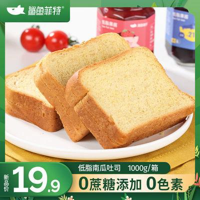 38734/[健身代餐] 2斤鲨鱼菲特南瓜全麦面包吐司减低脂肥营养早餐零食品