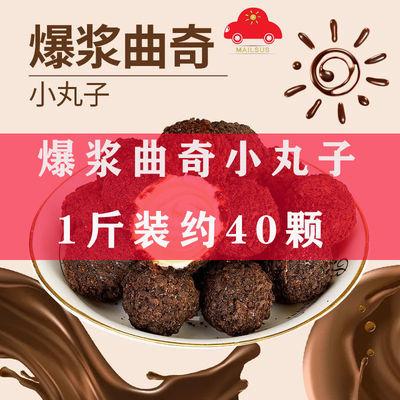 买一送一爆浆曲奇小丸子巧克力涂层夹心果仁流心网红零食实惠箱装