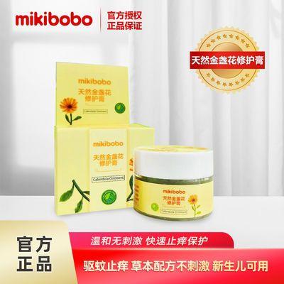 mikibobo米奇啵啵金盏花修护膏宝防蚊虫膏叮咬固体清凉小蜜蜂止痒