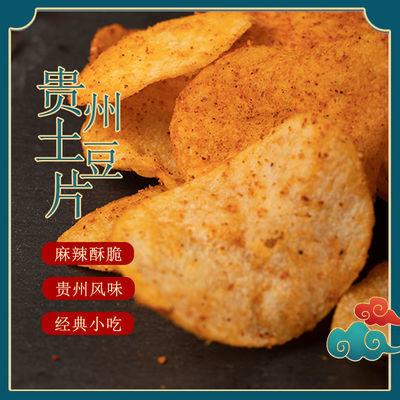 贵州特产麻辣土豆片辣味小零食辣小吃油炸洋芋片薯片袋装特色食品