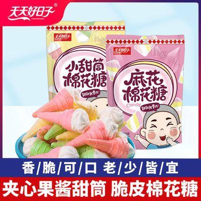 好日子甜筒冰淇淋棉花糖休闲儿童零食蛋糕烘焙水果夹心雪糕杯批发