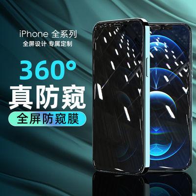 30715/防偷窥钢化膜苹果11pro/x/xr/7/8plus钢化膜iPhone12全屏手机膜