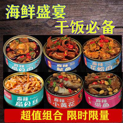 【热销】【高品质】网红麻辣海鲜带鱼蛤蜊肉扇贝肉鱿鱼小黄花即食