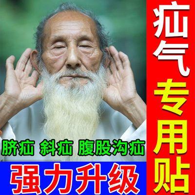 29455/疝气贴成人男性中老年人腹股沟疝小儿童脐疝斜疝手术复发疝特效贴
