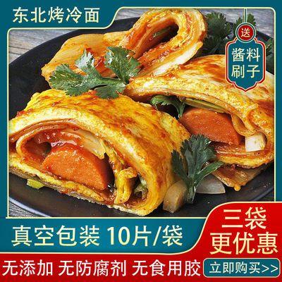 【10片/袋送酱料】正宗东北烤冷面速食早餐真空冷面皮冷面片0添加