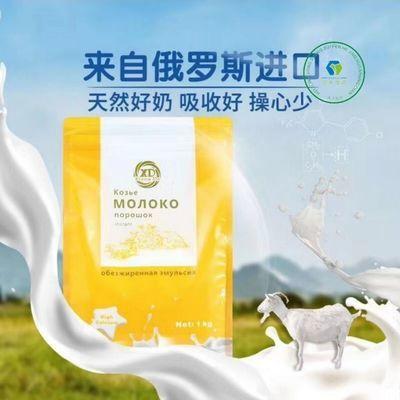 36848/《1000g特惠装》俄罗斯风味进口羊奶粉脱膻高钙
