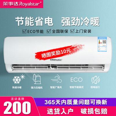 35562/荣事达空调挂机1匹冷暖两用家用1.5/2p定变频单冷小型制冷出租房