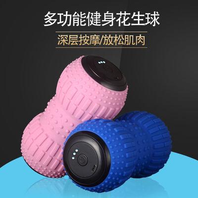 73229/迷你瑜伽花生按摩球电动震动筋膜球深层腿部手部肌肉放松肩颈神器
