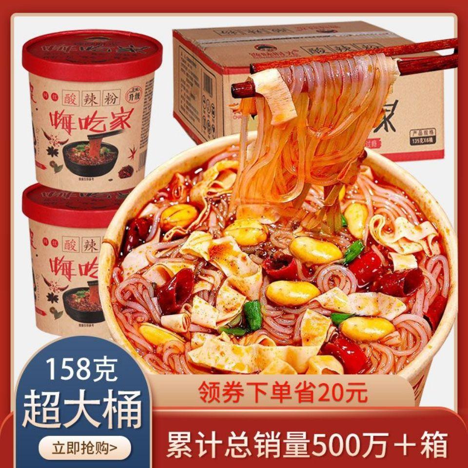 大桶158-135克吃惑嗨吃家酸辣粉整箱桶装红薯粉丝速食方便面泡面