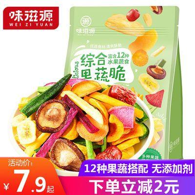 味滋源综合果蔬脆片混合蔬菜干零食果蔬干秋葵香菇孕妇儿童零食