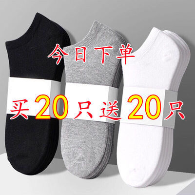 31914/【40双装】袜子男士春夏款潮流运动纯色短隐形船袜吸汗长筒中筒袜