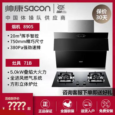 70955/帅康S8905油烟机家用特价侧吸式抽油烟机20m³ 煤气灶燃气灶套餐