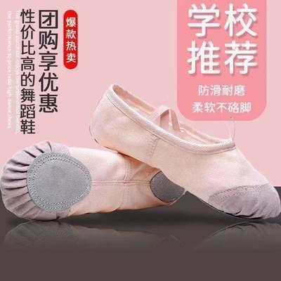 61144/舞蹈鞋儿童女成人软底练功鞋幼儿形体猫爪跳舞鞋女童名族芭蕾舞鞋