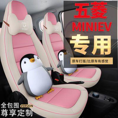 92294/五菱宏光MINIEV专车专用全包围汽车皮革座套女神迷你四季通用耐磨