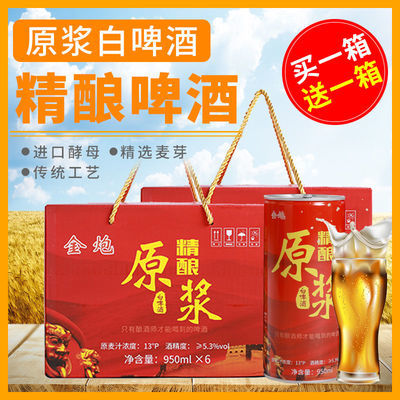 37664/【两箱】青岛特产白啤酒精酿原浆啤酒整箱批发桶装小麦发酵礼盒装