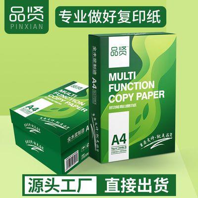 74779/品贤a4打印纸复印纸70克整箱五包办公用白纸草稿纸绘画纸包邮
