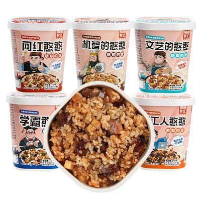 【岳云鹏推荐】锅圈食汇冲泡米饭 懒人即食自熟拌饭盒装批发便宜
