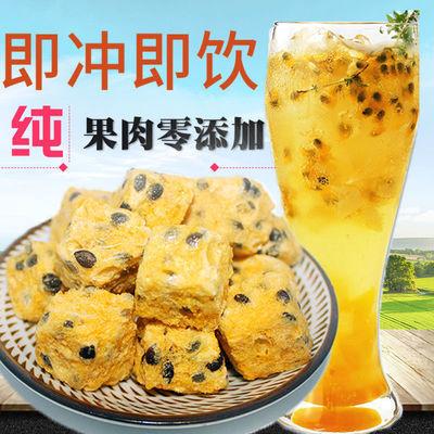 百香果茶 冻干百香果块泡水 百香果干 纯鲜果汁网红果汁 夏季冷泡