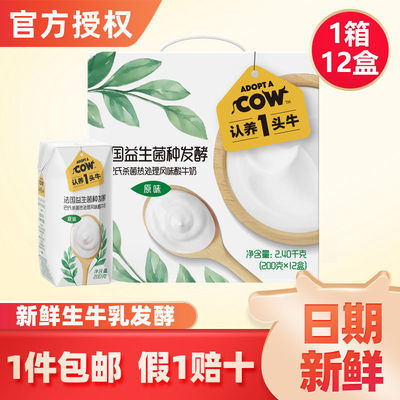 40030/【日期新鲜】 认养一头牛原味酸牛奶200g*12盒*2箱整箱批发