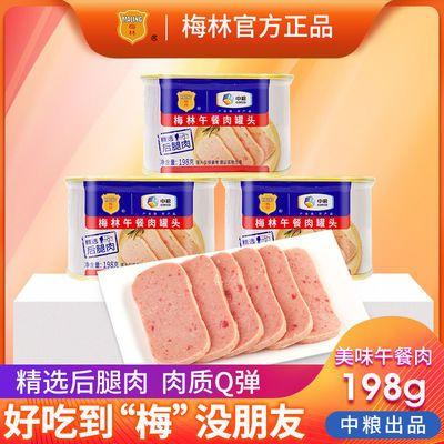 中粮梅林午餐肉罐头198g*2罐火锅下饭菜熟食猪肉即食品汉堡包肉饼