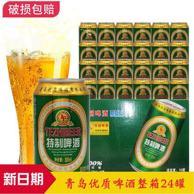 青岛特制啤酒罐装24瓶批发整箱24罐易拉罐罐装啤酒小瓶特价多规格