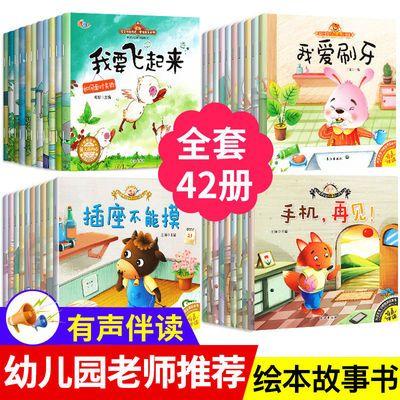 幼儿启蒙早教故事绘本幼儿园宝宝故事书儿童3-6岁早教书漫画书籍