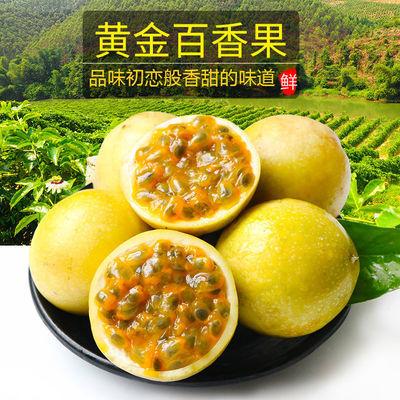 当季台湾黄金百香果色福建现摘现发芭乐味新鲜水果西番莲孕妇小孩