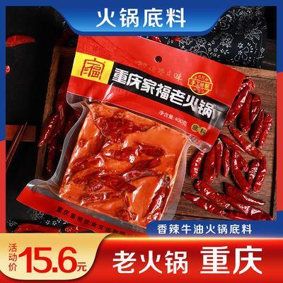正宗重庆桥头火锅底料400g*1袋四川家用牛油老火锅麻辣烫香辣调料