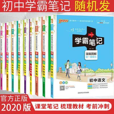 39436/2020绿卡初中学霸笔记语数英物化生初一二三七八九年级复习资料