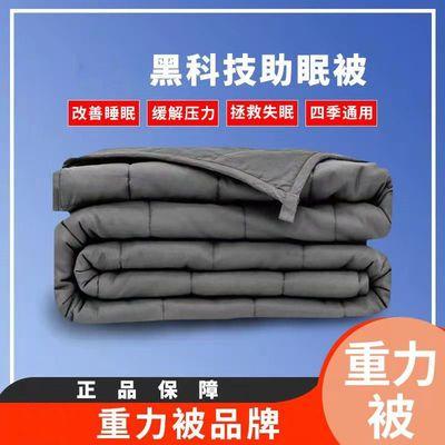 79079/助眠重力被子减压助眠改善失眠全棉重力毯纯棉夏被空调被春秋被芯