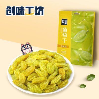 创味工坊新疆葡萄干无核白葡萄大颗粒干果蜜饯零食小吃果脯250*2