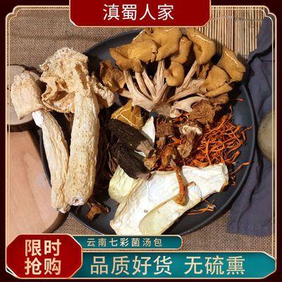 云南七彩菌汤包干货野生菌菇包羊肚菌鸡油菌竹荪姬松茸煲汤料包