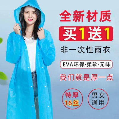 37618/2件装 加厚旅行非一次性雨衣套装成人雨衣学生女男儿童单件雨衣