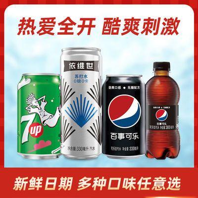 百事可乐无糖小胶七喜柠檬味无糖可乐依维世苏打水 300ml*12瓶