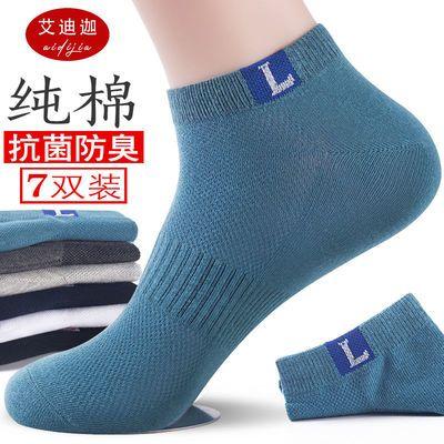 纯棉袜子男士短袜防臭运动袜夏季薄款透气吸汗网眼短筒船袜全棉袜