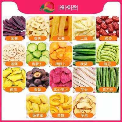 福禄盈综合果蔬脆片混合蔬菜干孕妇儿童零食果蔬干休闲零食袋装