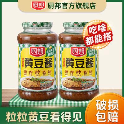 厨邦原晒香黄豆酱500g/800g 豆瓣酱炒菜火锅蘸料下饭酱家用调味品