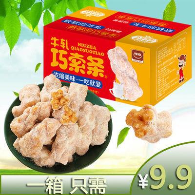 【9.9一箱】牛轧糖小麻花独立包装好吃的小零食网红休闲食品小吃