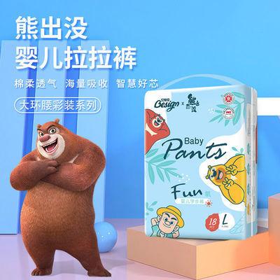【春夏款】熊出没拉拉裤男女宝超薄透气婴儿纸尿裤学步裤成长裤