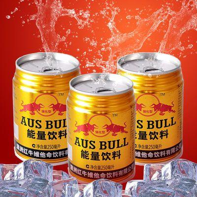 【亏本冲量】网红澳牛能量饮料维生素功能饮料特价批发AUS BULL