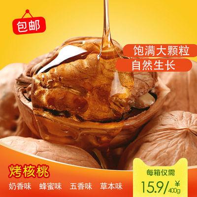 巴布果咖烤核桃手剥烤核桃草本味五香味蜂蜜味奶香味纸皮新疆核桃