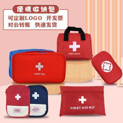 急救包户外家用防疫应急包车载便携医疗包学生防护包医护地震药箱