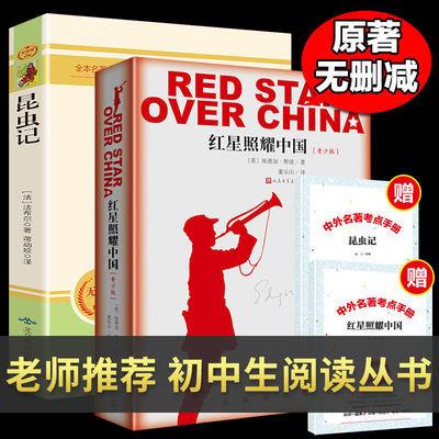 红星照耀中国和昆虫记正版原著八年级必读名著课外书籍