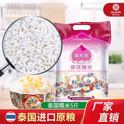 泰国糯米原粮进口5斤10斤真空包装纯长粒糯米饭批发粽子酿酒专用
