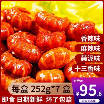 特级麻辣小龙虾尾新鲜熟食蒜蓉香辣十三香即食海鲜罐装大号龙虾球