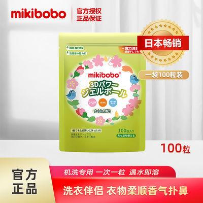 mikibobo洗衣凝珠日本畅销持久留香浓缩除螨杀菌洗衣神器100粒装